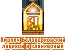 БЕЛОЦЕРКОВСКИЙ КИРПИЧ Обицовоцный и Клинкерный